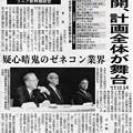20171224 リニア新幹線談合 疑心暗鬼のゼネコン業界