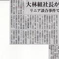 20180124 大林組社長が辞任