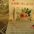 写真: メッセージカード