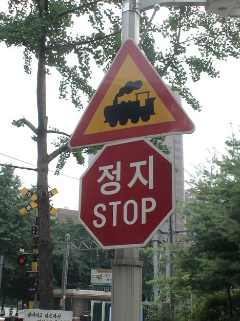 """風景/ """"STOP"""""""