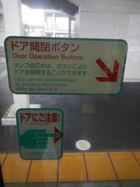英語-JR海、半自動ドア開閉ボタン
