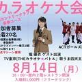 Photos: 足利カントリークラブカラオケ大会8月14日(月)開催です!