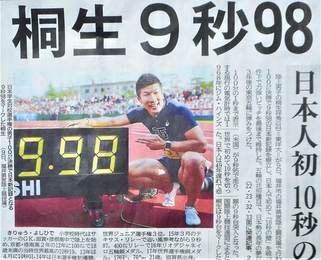 桐生9秒98@日本人初10秒の壁突破@陸上男子100m