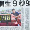 Photos: 桐生9秒98@日本人初10秒の壁突破@陸上男子100m