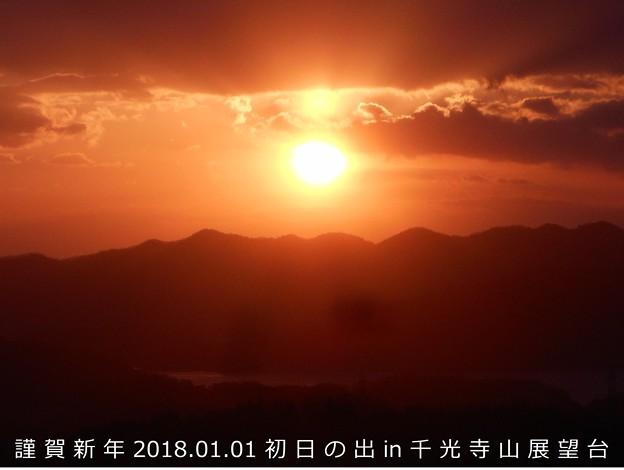 初日の出2018.1.1@千光寺山山頂展望台