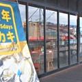 Photos: 1年365daysカキ食べられます@新春の駅前散歩