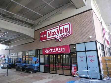 maxvalu express katigawaeki-240518