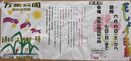 manyoukouen-210526-2