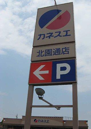 カネスエ北園通店 2009年6月初旬開業予定で工事中 ♯7-210526-1
