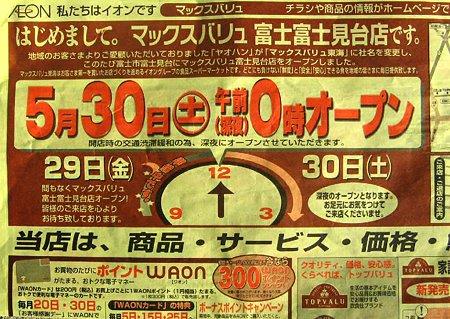mv fujifujimidai-210531-5