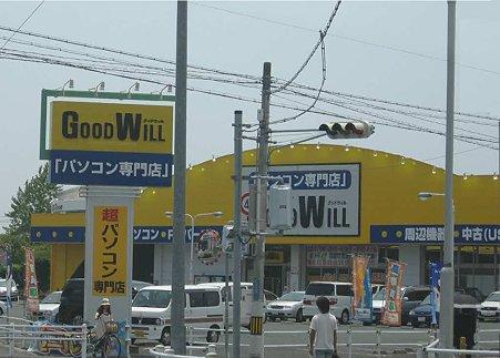グッドウィル豊橋店 2009年6月19日(金) リニューアルオープン2日目-210620-1