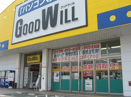 goodwill toyohashiten-210620-3