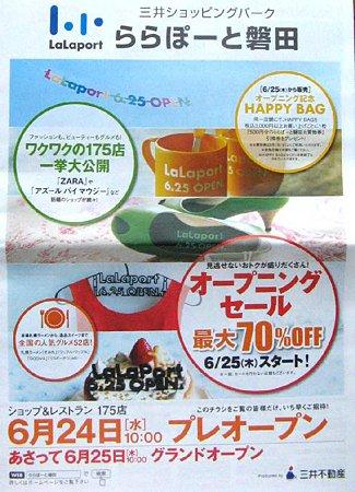 lalaport iwata-210624-6