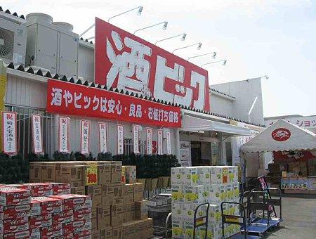 酒ゃビック豊橋柱店 2009年6月23日(火) オープン-210624-1