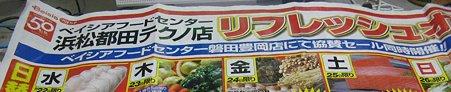beisia foodcenter hamamatsuniyakoda techonoten-210725-7