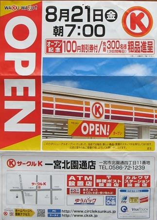 circlek itnomiyahokuendoori-210821-4