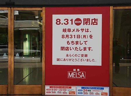 gifu melsa-210824-4