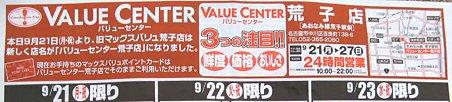 value center arakoten-210923-5