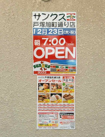 sunks tozukaasahimatidouriten-221223-2