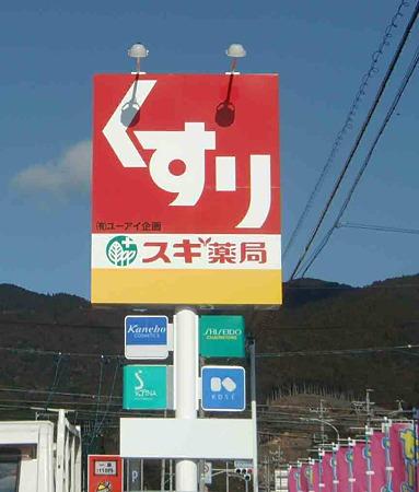 スギ薬局新城店 2010年1月20日(木)オープン 3日目-230122-1