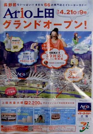 ario ueda-230423-8