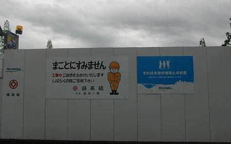 itoyokado kurashiki sc-230522-6