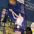 写真: 願いごと日本一 七夕まつり