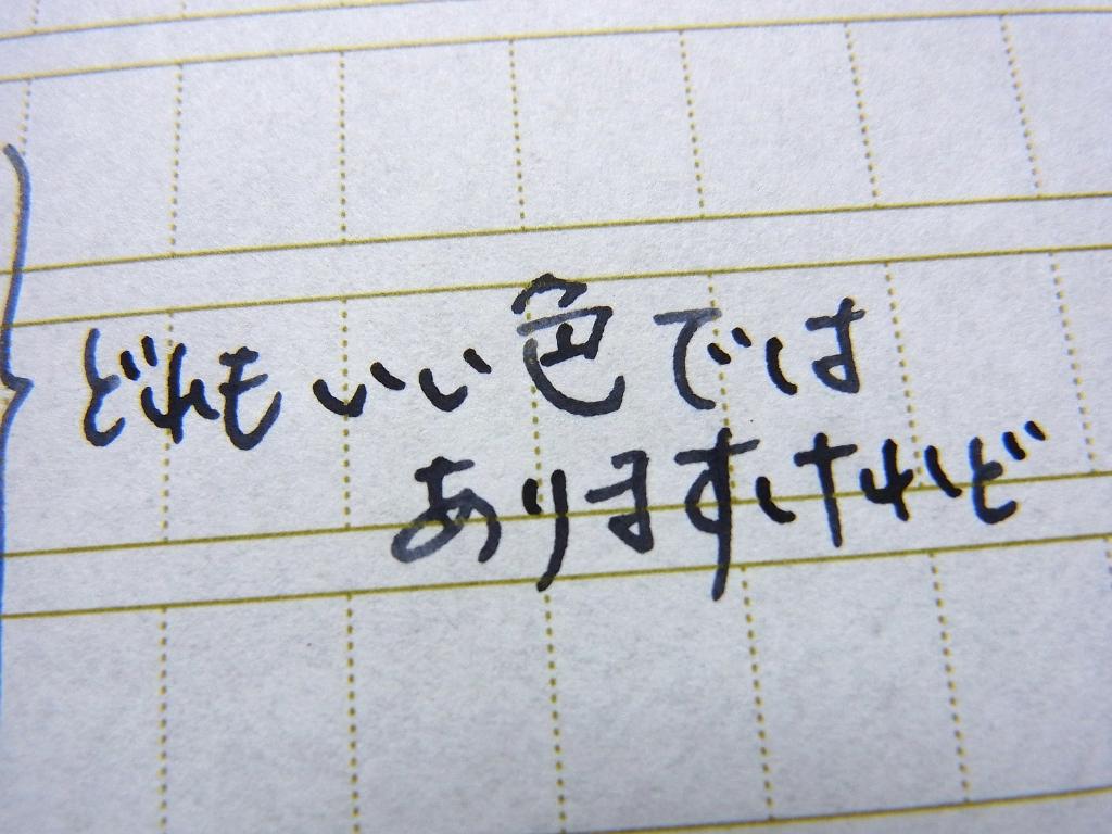 KWZ Ink IG Blue #1の変色