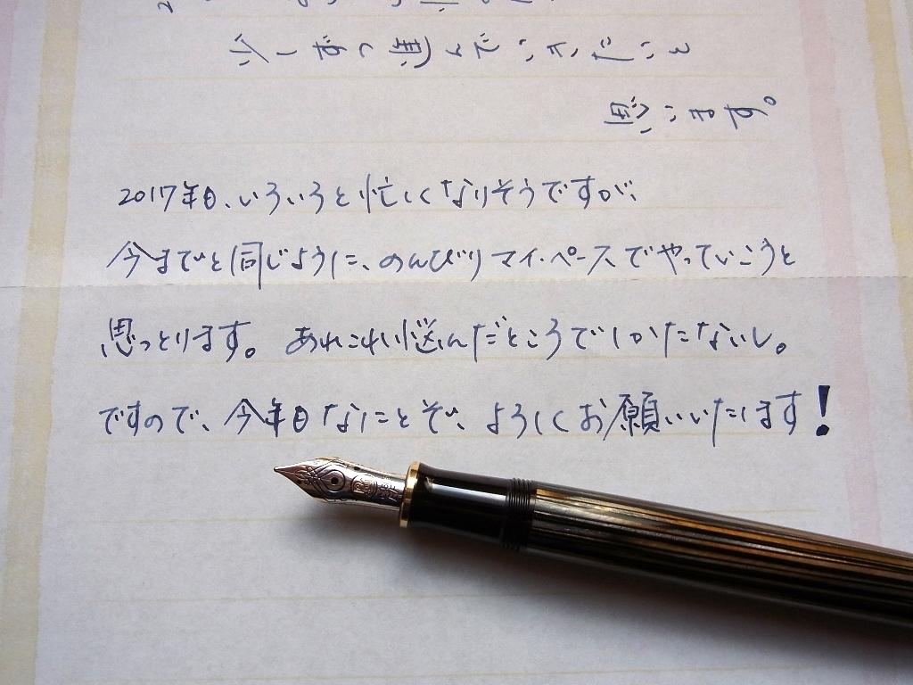 2017 榛原蛇腹便箋にM400茶縞にて #1