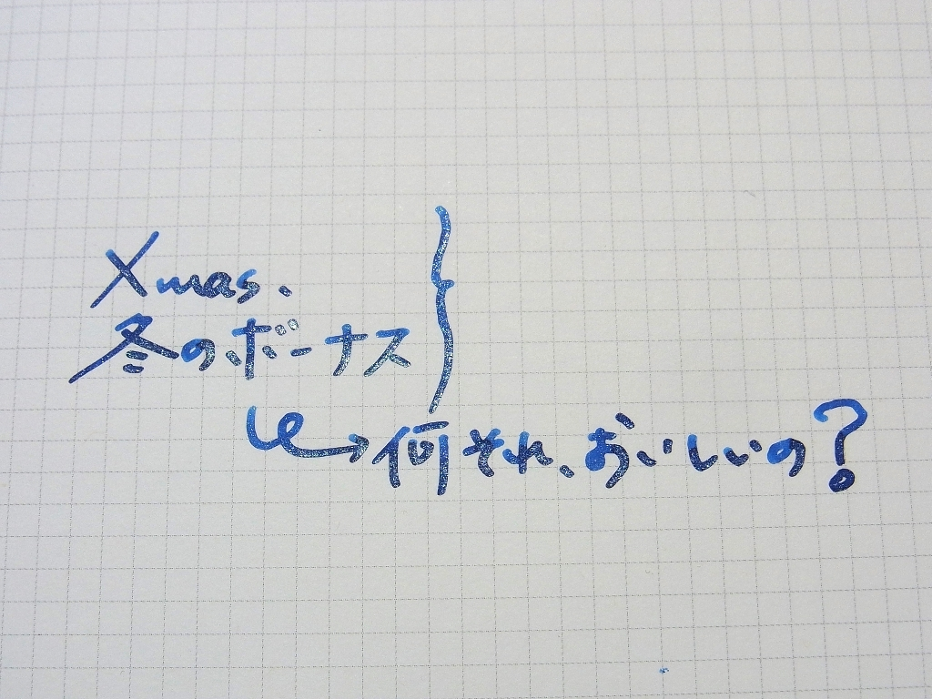 Diamine SHIMMERING Blue Pearl 落書き #1