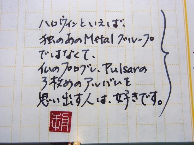榛原原稿用紙に古典版ミッドナイト・ブルー入りM800太字にて