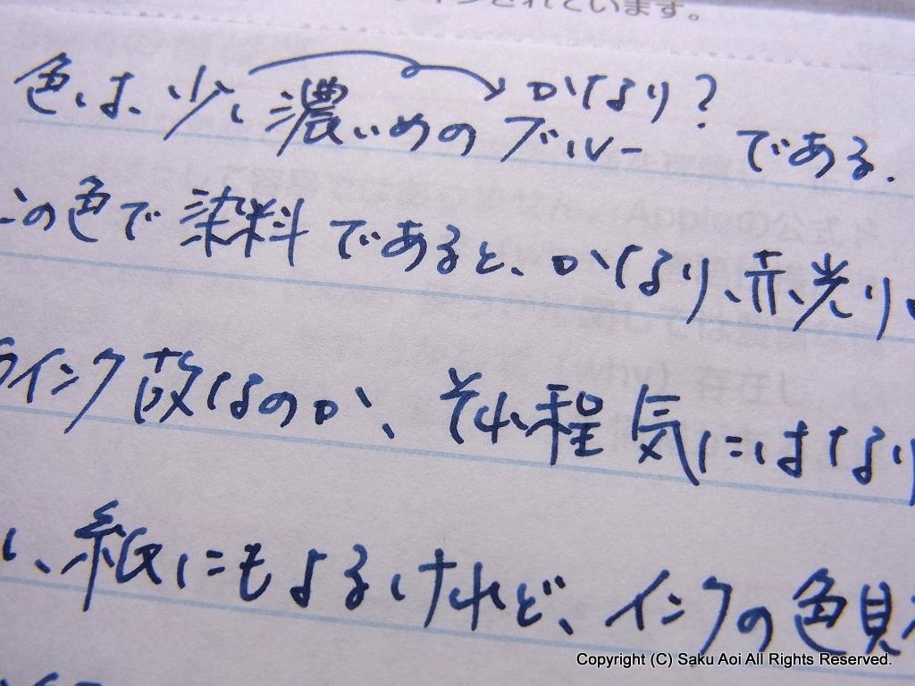 KWZ Ink IG Blue #5(榛原蛇腹便箋に)