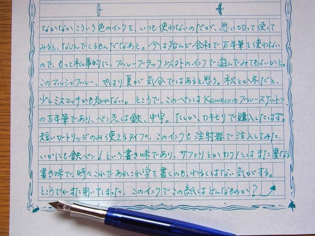 水道筋マルシェブルー 碧翡翠 #2