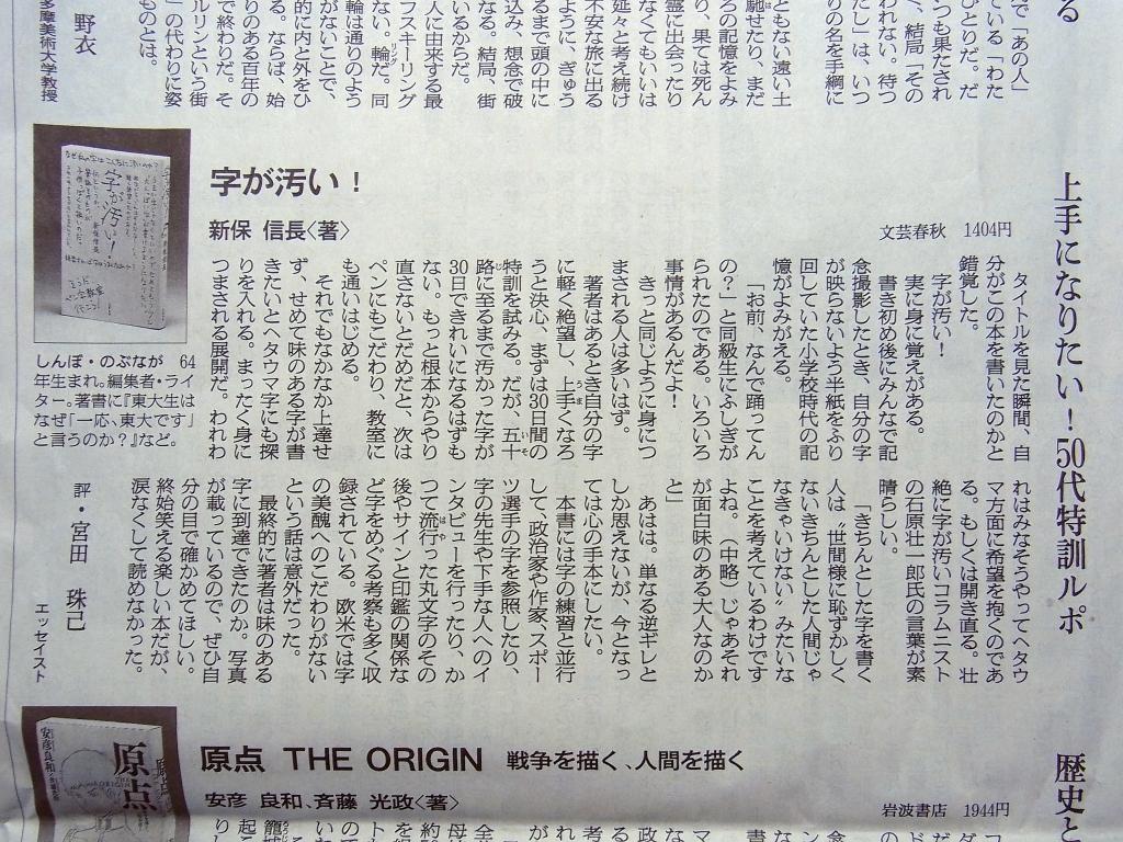 朝日新聞 日曜版読書より