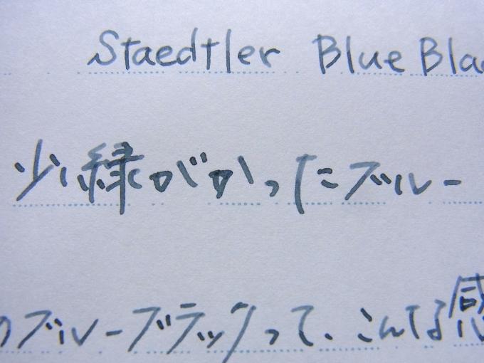 STAEDTLER BlueBlack 試し書き(拡大2)