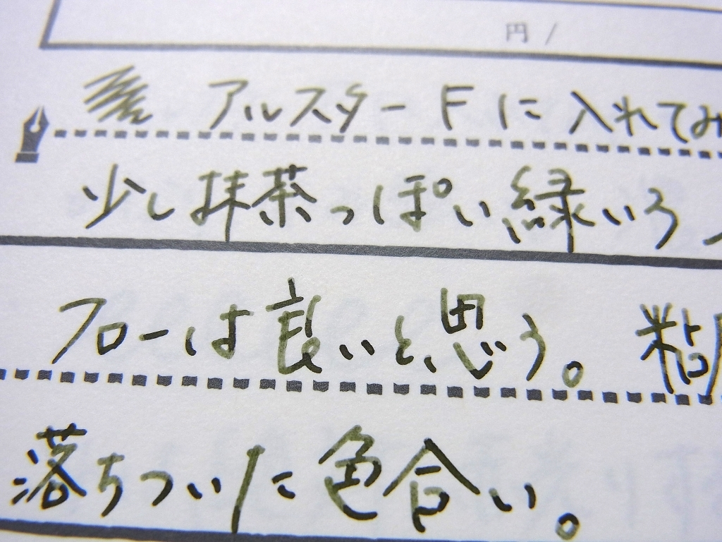 Diamine CLASSIC GREEN handwriting #1 (enlarge)