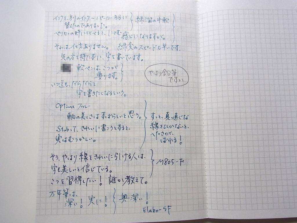 コクヨ ノートブック ReEDEN PREMIUM 本文 #2