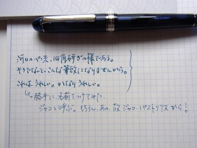 河口 太字でKOKUYO RESEARCH LABに書く