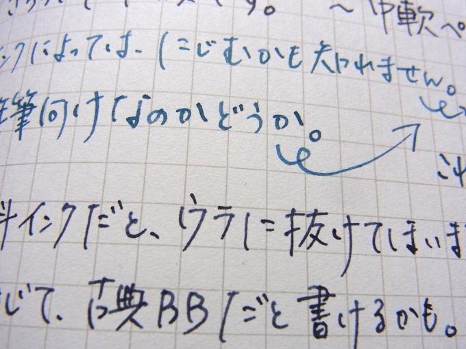 コクヨ ノートブック ReEDEN PREMIUM 本文(拡大) #1