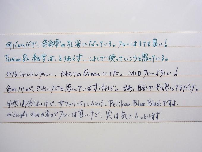 ku-jyaku,Ocean,Pelikan Blue Black ink handwriting (right in the front)