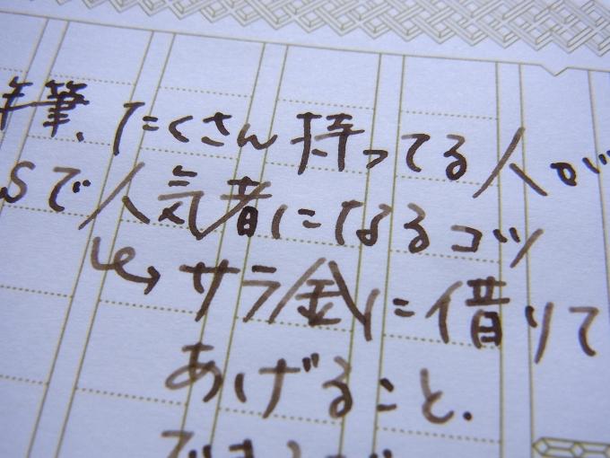 クラシックインク セピアブラック(ふたふで箋)