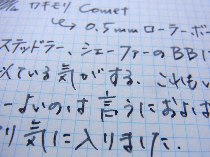 Cometを入れたカキモリ ローラーボール 0.5mmで野帳に落書きの図(拡大)