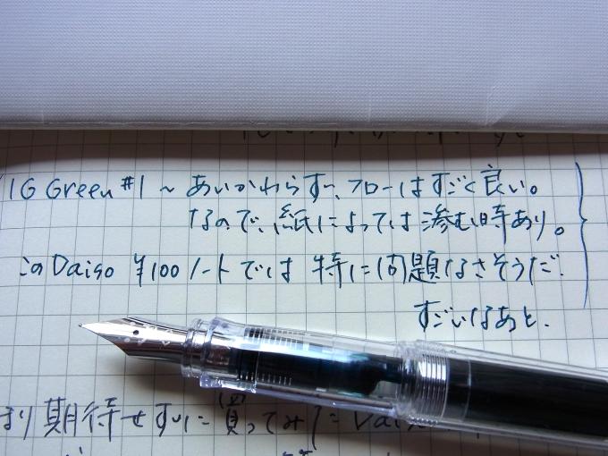 カクノ 透明ボディ FにKWZ Ink IG Green #1を入れてダイソー100円ノートに落書き