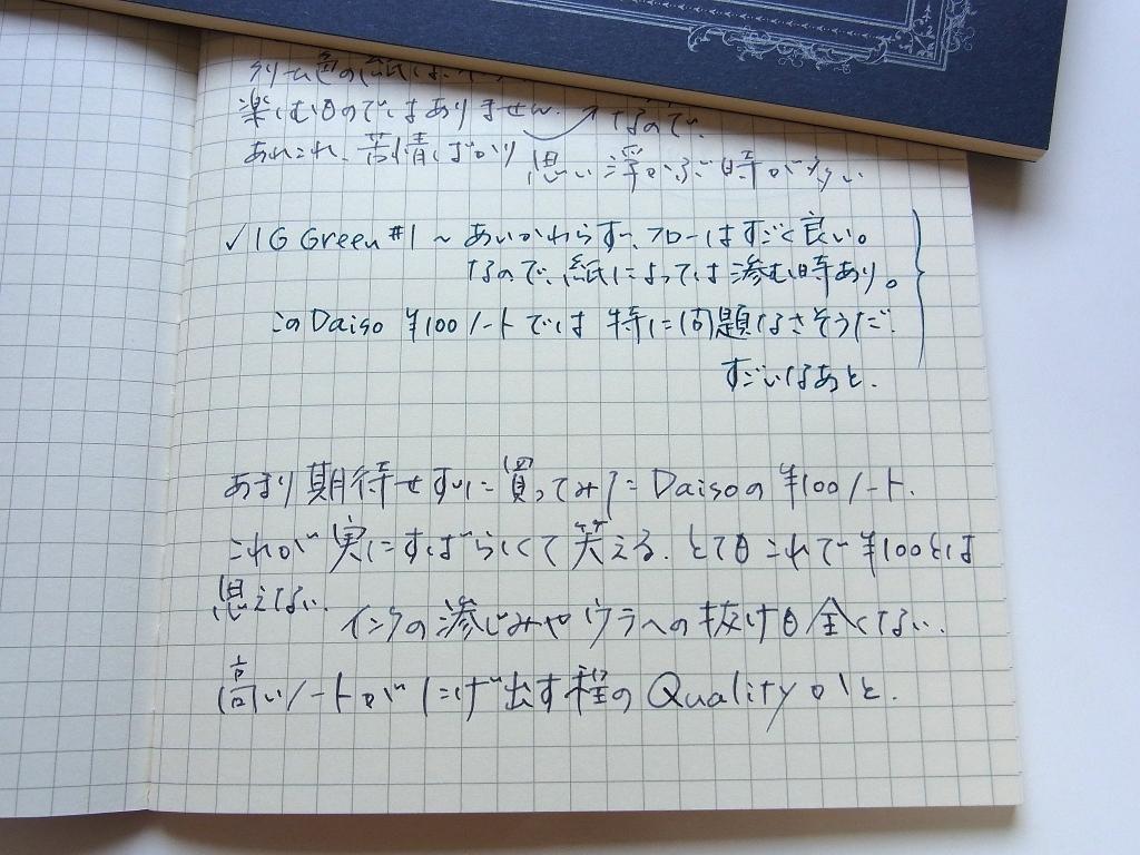 ダイソー100円ノート 落書き #1