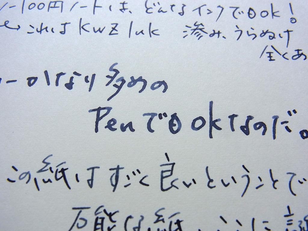 ダイソー 上質紙ノート 無地に落書き(拡大1)