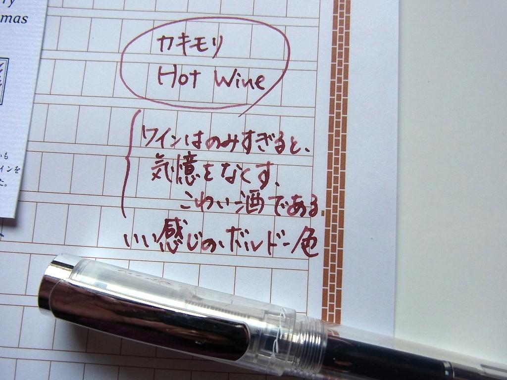 カキモリ ブレンドインク 2015クリスマス限定色Hot wine 試し書き#1
