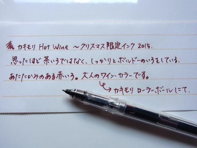 カキモリ ブレンドインク 2015クリスマス限定色Hot wine 試し書き#2