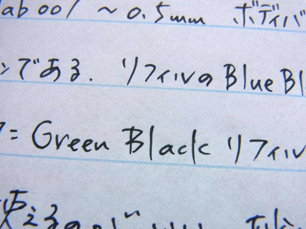 ブルーブラックとグリーンブラック リフィル(拡大)