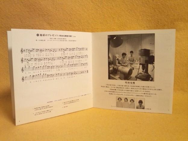 提供 明和電機 CD ブックレット