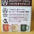 現品限り WIRED CAFE BOSS メモリ付きマグカップ